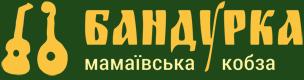 Бандурка - мамаївська кобза
