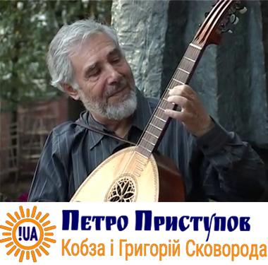 Сайт Петра Приступова