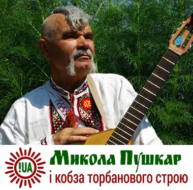 Сайт Миколи Пушкаря