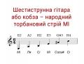 Шестиструнна гітара або кобза народний торбановий стрй МІ