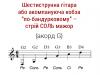 Шестиструнна гітара або кобза, стрій СОЛЬ