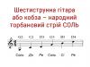 Шестиструнна гітара або кобза – народний торбановий стрй СОЛЬ