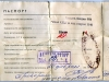 Паспорт – стор.2