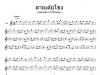 Пін, мелодія з Таїланду