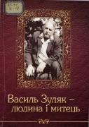 Василь Зуляк – людина і митець